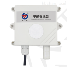 RS-CH2O甲醛传感器模拟量型
