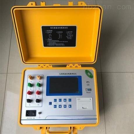 三通道直流电阻测试仪设备直销