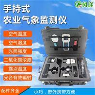 FT-QX6手持气象仪