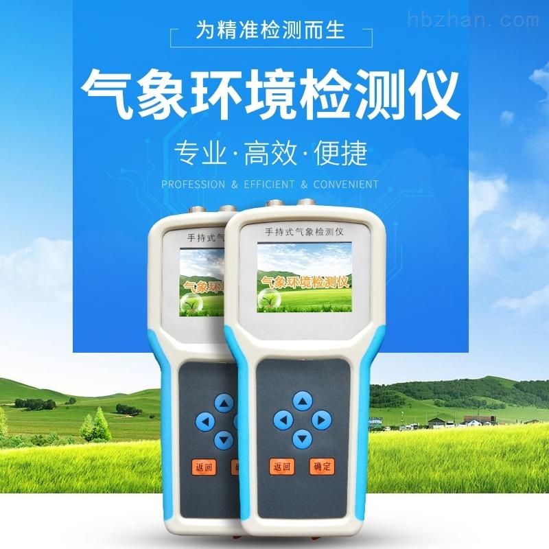 手持农业气象环境监测仪
