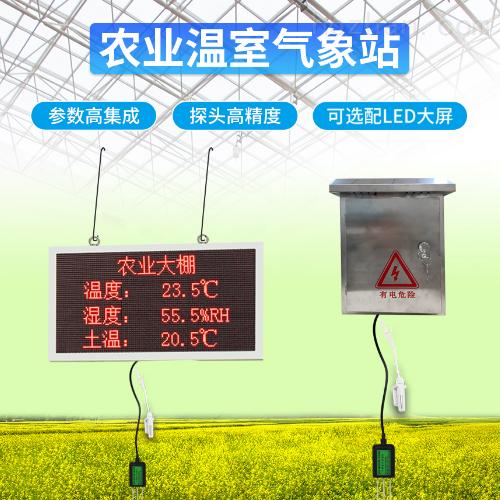 农业气象观测气候仪