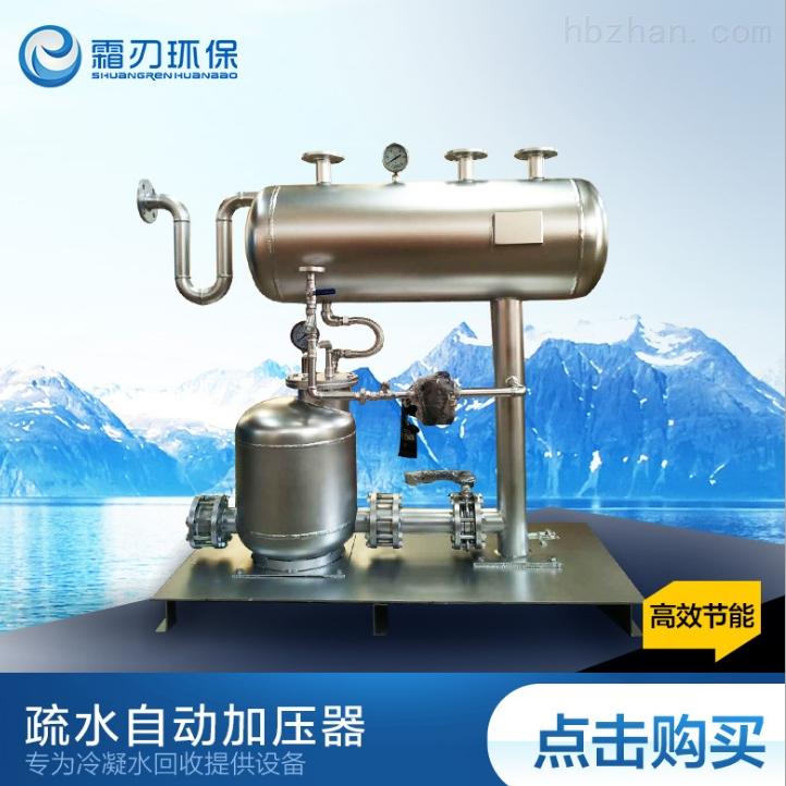 海南疏水自动加压器安装说明