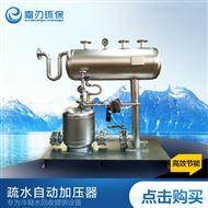 上海疏水自动加压器-SZP冷凝水回收装置