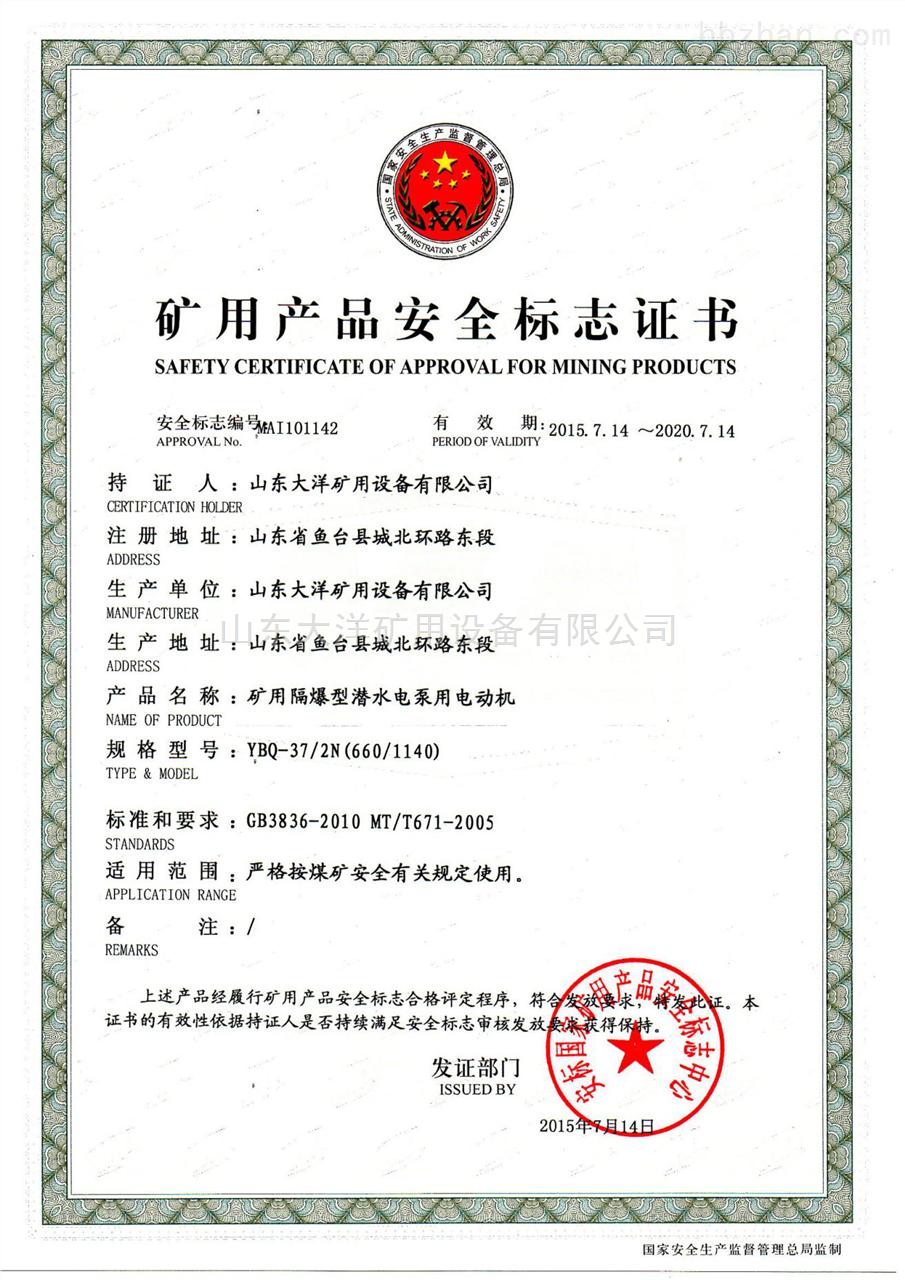 矿用产品安全标志证书37KW