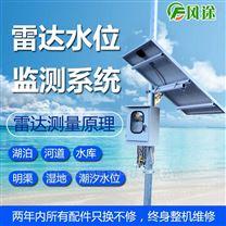 自動雷達水位雨量監測系統