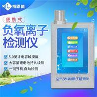 空氣負氧離子甲醛pm2.5檢測儀廠家