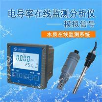 电导率在线分析仪 智能电导监测仪