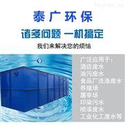 wsz环保--屠宰污水处理设备