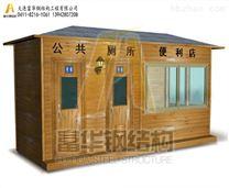 富华真空环保公厕、拖车式免水冲移动厕所