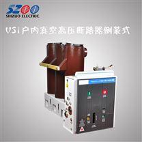VS1侧装式户内高压断路器厂家直销