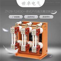 ZN28户内高压真空断路器分体式一体式