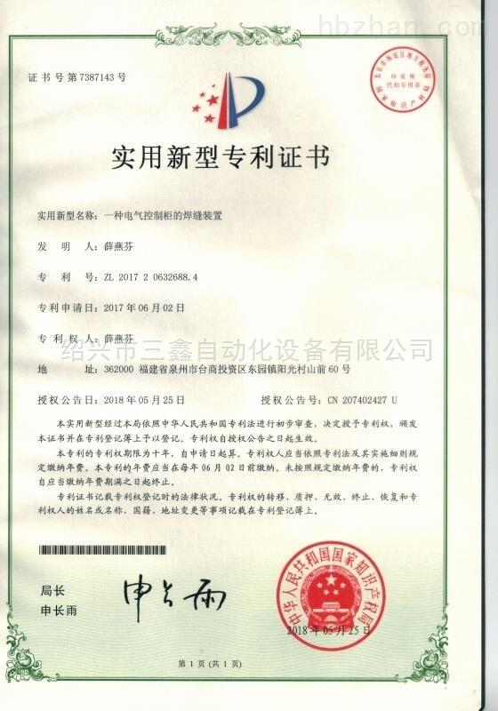 实用新型专利证书-一种电气控制柜的焊缝装置