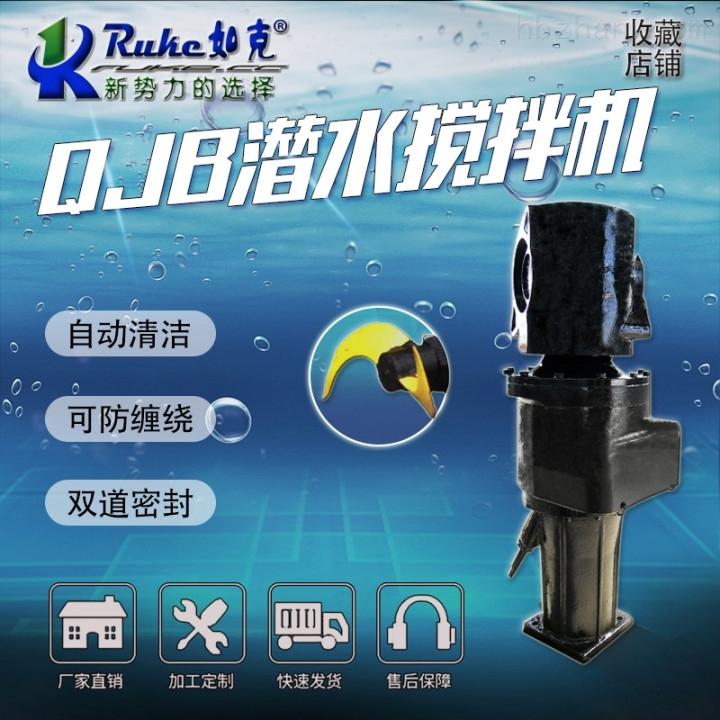 QJB4/4-1400/2-56QJB大推力潜水低速推流搅拌机