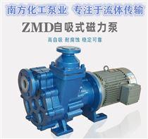 ZMD无泄漏耐腐蚀自吸泵