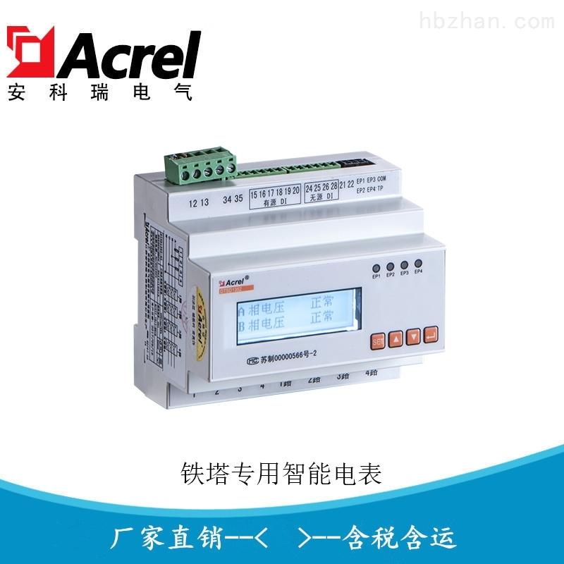基站交流智能电表  导轨式多回路电能计量表