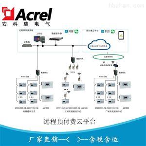 Acrelcloud-3200远程预付费电能管理系统