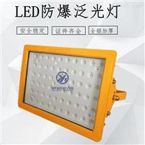 防爆LED灯方形100W200W免维护LED防爆投光灯