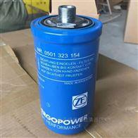 zf0501323154德国采埃孚zf0501323154液压滤芯