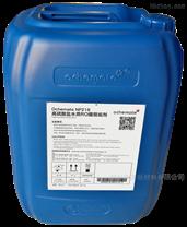 Ochemate NP系列膜系统专用特种阻垢剂