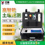 YT-TR02土壤分析仪多少钱