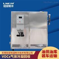 柴油油气回收装置-酚类冷凝设备-vocs冷凝