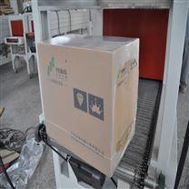厂家销售全自动纸箱薄膜热收缩包装机