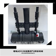 SDR11PE100双放散燃气球阀