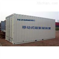 磁混凝移动式处理设施