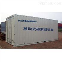 磁混凝/一体化污水处理设备