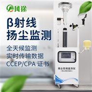 FT-YC01贝塔射线扬尘在线监测系统