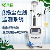 FT-YC01β射线扬尘在线监测系统