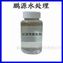 反渗透标准型阻垢剂无磷系列-厂家直销