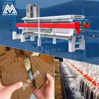 MBXS-1500-40开平洗砂泥浆分离板框压滤机设备