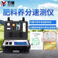 YT-TR03(新款)新型土壤肥料养分速测仪