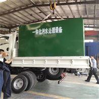 七台河美容诊所污水处理设备型号