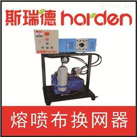 液压自动换网器