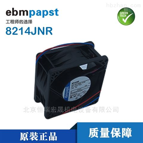 ebmpapst防水大风量风机 8214JNR 10.8W 24V