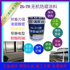 防硫化氢应力腐蚀涂料