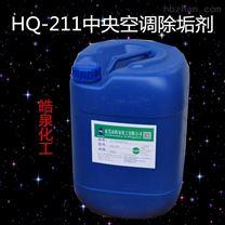 空调翅片水垢清洗剂 锅炉循环水除垢剂