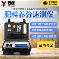 YT-TR03新型多参数土壤分析仪