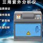 暗箱式三用紫外分析仪ZF-7/ZF-7N/ZF-7ND