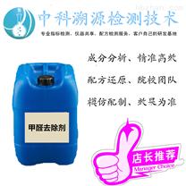 甲醛清除剂配方分析