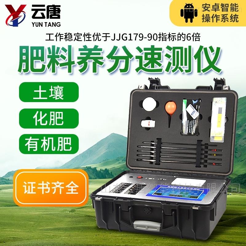 测土配方仪器多少钱-测土配方仪器多少钱
