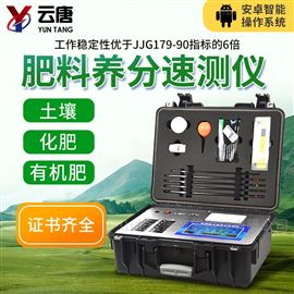 YT-F2肥料检测仪