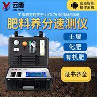 YT-TR03测土配方仪器多少钱