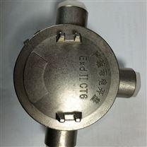 铸钢防爆接线盒 防爆挠性管