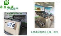 日处理100KG有机垃圾处理设备制造厂家价格