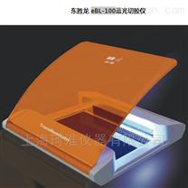 东胜龙eBL-100蓝光切胶仪