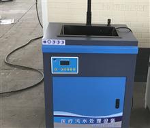 门诊部污水处理设备优势