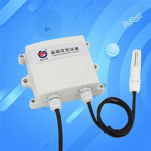 高精度温湿度变送器高防护